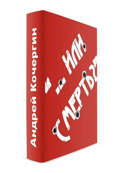 Цитаты из книги ««…или смерть? » дворовый катехизис русского.